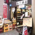 島下酒店 - 昭和の雰囲気漂う外観