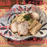 115999131 - 煮卵サンマまぶし麺 900円(+極太メンマ 三本 70円)