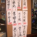 Dining 花 - 本日のお魚ボード