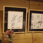 うどん屋 - 琴桜他のサイン