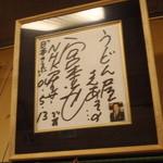 うどん屋 - NHK宮本アナウンサーのサイン