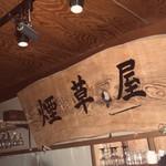 和酒BAR 煙草屋 -