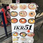 中華そば食堂 IKR51 -