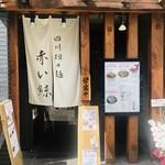 Shisentantammenakaikujira -