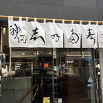 神田志乃多寿司 -