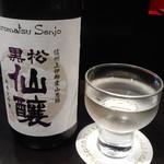 テイスティングバー おもてなしバー - 黒松仙醸 純米大吟醸 山惠錦磨き40