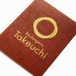 タケウチ - ショップカード。