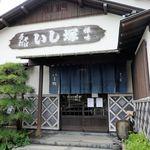 いし塚 - いし塚(建物外観)