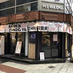 ラー麺 ずんどう屋 - お店(別アングル)♪