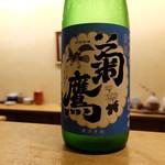 きはる - 愛知の菊鷹