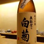 きはる - 石川の白菊