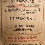 夜ノ焼魚 ちょな - メニュー(2019年9月現在)