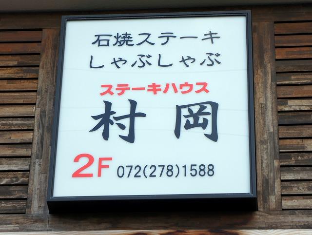 ステーキハウス 村岡