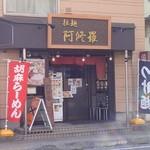 拉麺阿修羅 - 外観。黒い看板に金字で「阿修羅」は少々いかついイメージ。