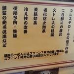 拉麺阿修羅 - 胡麻の効果について。胡麻万能杉!