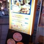 台湾の焼き包子 包包亭 - メニューは二つ!さあ、どっち!