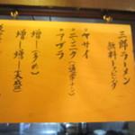 麺場 七人の侍 - コールは店員さんが聞いてくれます