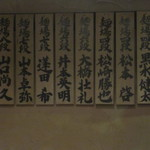 麺場 七人の侍 - 店内には食べた量でランキングがあります。