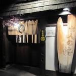 麺場 七人の侍 - 変わらぬ外観