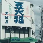 木村屋 - 外観