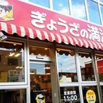 ぎょうざの満洲 - ぎょうざの満洲@久喜西口店 店舗外観