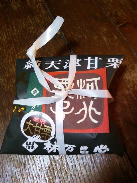 甘栗の老舗 林万昌堂 本店 - パッケージ1(外袋)