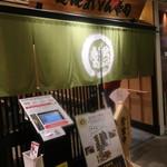 金沢まいもん寿司 - 店頭。順番待ち発券機があります