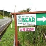 BEAR - ファームロード奥に案内用の看板有り。