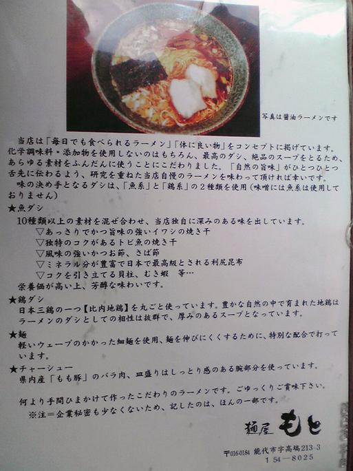 麺屋 もと name=