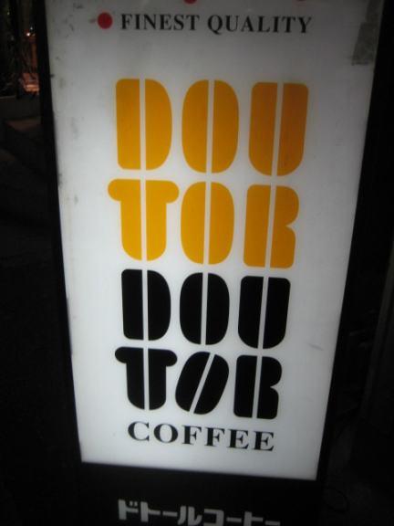 ドトールコーヒーショップ 尾山台店
