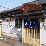 みよし食堂 - みよし食堂亀川点店舗外観
