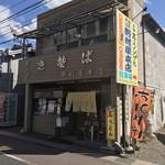 116104153 - 野村屋本店(栃木県佐野市相生町)外観