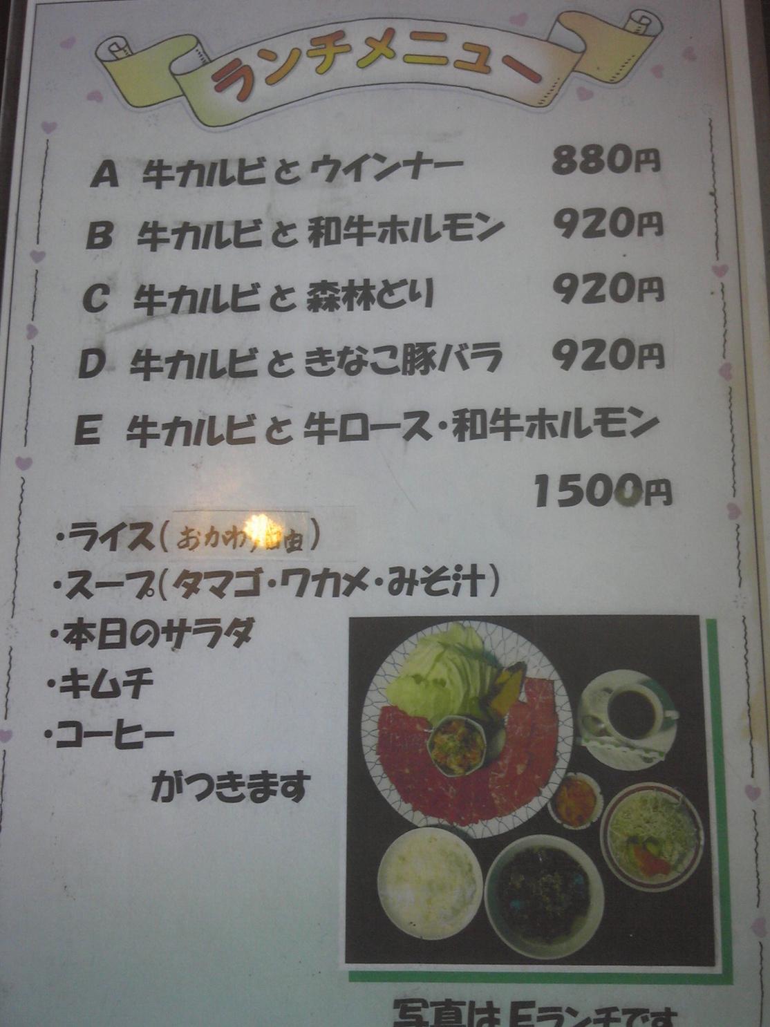 焼肉なんざん 赤江店