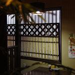 かとう - 個室感のある県外の方にも、人気の掘りごたつ席