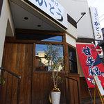 かとう - 高知を代表する名物料理に一期一会の美味どころあり。