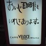 カフェ・ベローチェ - 電飾看板