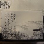 浜勝 - かつ尽くし(雪)