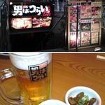 男はつらい - 付出しは複数から選べます。生ビールはアサヒスーパードライ(504円)