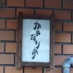かみなり亭 - 2011年12月撮影