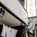 麺匠 清兵衛 - 店舗入口