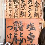 麺匠 清兵衛 - 店舗入口の看板