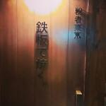 sousakuteppankonamonotoukyou - 入り口