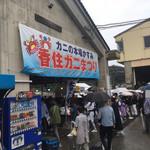 116117674 - 香住蟹祭りはすごい人でした