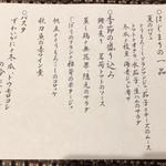 旬彩料理 心屋郡八 -
