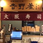 新大阪吉野寿司 - お店の方はいい感じ❣️