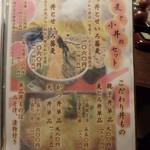 日本蕎麦 一成 - メニュー4右頁拡大