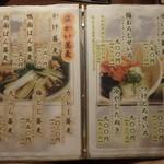 日本蕎麦 一成 - メニュー3