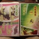 日本蕎麦 一成 - メニュー1