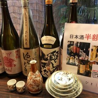 毎週木曜日は日本酒全品半額!