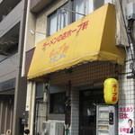 11613006 - ホープ軒 店先